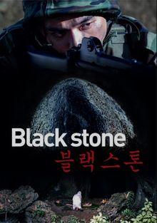 Чёрный камень, 2015