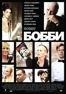 Бобби, 2006