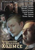 Воспоминания о Шерлоке Холмсе