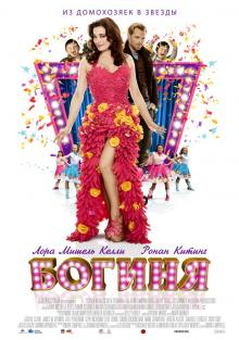 Богиня, 2012