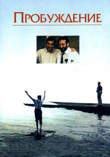 Пробуждение, 1990