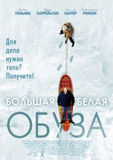 Большая белая обуза, 2004