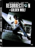 Возрождение золотого волка, 1979