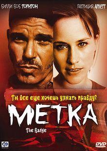 Метка, 2002