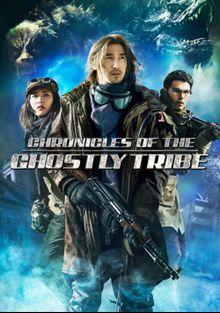 Хроники призрачного племени, 2015
