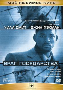 Враг государства, 1998