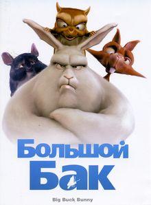 Большой Бак, 2008