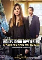 Расследование Хейли Дин: брак ради убийства