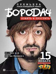 Бородач, 2016