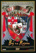 Бой на Косовом поле