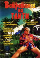 Встретимся на Таити