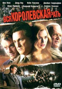 Вся королевская рать, 2006