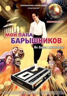 Мой папа – Барышников, 2011