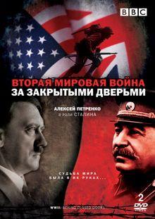 Вторая мировая война: За закрытыми дверьми, 2008