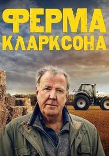 Ферма Кларксона, 2021