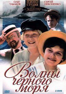 Волны Черного моря, 1975