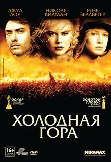 Холодная гора, 2003