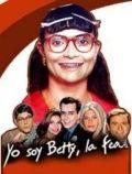 Я – Бетти, дурнушка