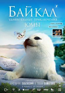 Байкал: Удивительные приключения Юмы, 2021