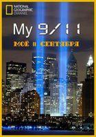 Мое 11 сентября