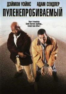 Пуленепробиваемый, 1996