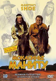 Мокасины Маниту, 2001