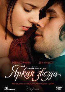 Яркая звезда, 2009