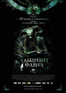 Лабиринт Фавна, 2006