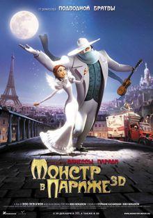 Монстр в Париже, 2010