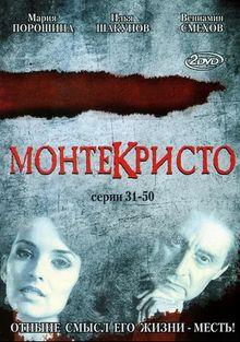 Монтекристо, 2008