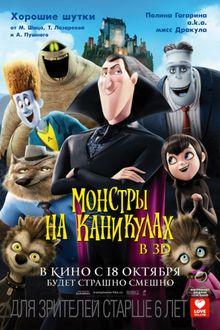 Монстры на каникулах, 2012