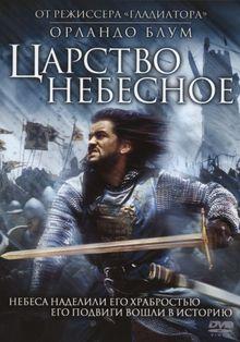 Царство небесное, 2005