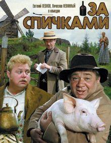 За спичками, 1979