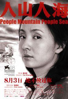Люди горы люди море, 2011