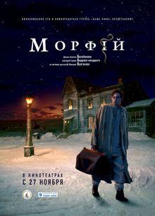 Морфий, 2008