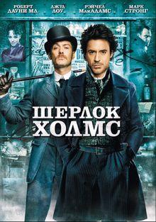 Шерлок Холмс, 2009