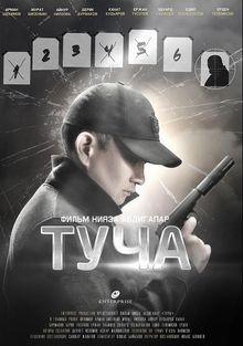 Туча, 2020