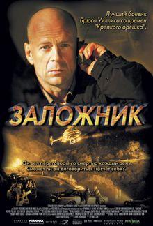 Заложник, 2005