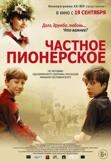 Частное пионерское, 2013