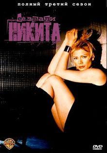 Ее звали Никита, 1997