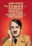 Мой Фюрер, или Самая правдивая правда об Адольфе Гитлере