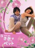 Мой любимец, 2003