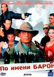 По имени Барон, 2002