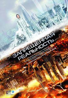 Запрещенная реальность, 2009
