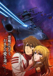 Космический линкор Ямато 2202: Воины любви, 2017