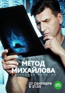 Метод Михайлова, 2021