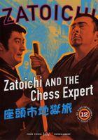 Затойчи и шахматный мастер