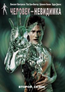 Человек-невидимка, 2000