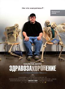 Здравозахоронение, 2007