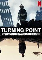 Поворотный момент: 9/11 и война с терроризмом
